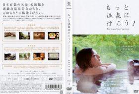 TSDV-60847 もっと温泉に行こう!~PREMIUM SEXY VERSION~Vol.1 箱根温泉 登別温泉