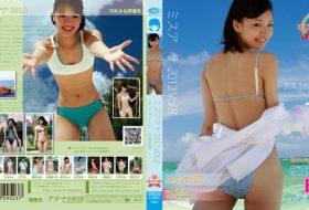 長澤遥香 ミスアテナ 2012年 Vol.8
