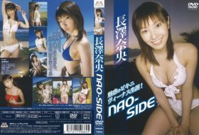 DMSM-7664 NAO-SIDE 長澤奈央