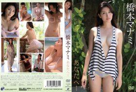 ENFD-5428 あなたへ… 橋本マナミ