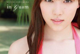 譜久村聖 MIZUKI in Guam