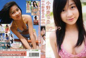 TSDV-41225 キラ☆キラ ONO ERENA TV 小野恵令奈