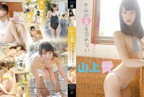 [DSTAR-023] Ai Yamagami 山上愛 – きみの愛を忘れない~揺れ動く17歳の思い~