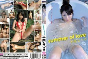 平岡なつき  summer of love