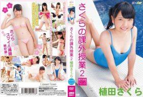 [JMKD-0041] Sakura Ueda 植田さくら – さくらの課外授業 2 Vol.33