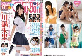 Chu→Boh vol.66 女子中学生たっぷり!!川鍋朱里+美少女's