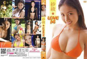 紗綾 LOVE14