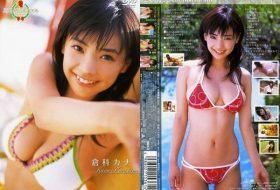 倉科カナ ミスマガジン2006