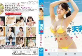 [LPBR-28] Jun Amaki 天木じゅん – #天乳 #1mmでもいいなと思ったら Blu-ray