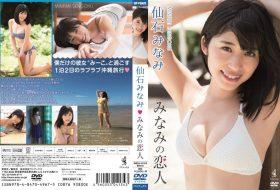 WBDV-0133 みなみの恋人 仙石みなみ