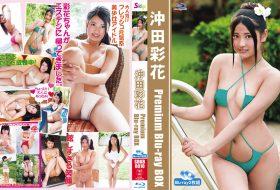 SBKD-0099 沖田彩花 Premium Blu-ray BOX 沖田彩花