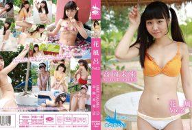 高岡未來 花風呂 Vol.2