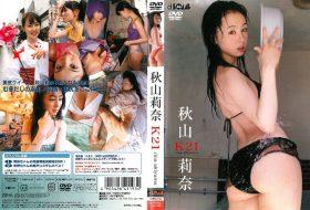 SSBX-2153 K21 秋山莉奈