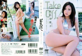 BKDV-00267 Take Off! 辰巳奈都子