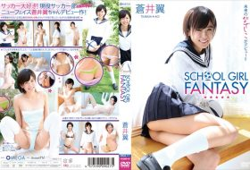 OMGZ-117 SCHOOL GIRL FANTASY 蒼井翼