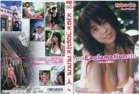 BBSD-0001 Exclamation [102cm爆乳] 竹内のぞみ