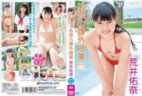 GMAD-0003 佑奈の課外授業 ~Vol.39~ 荒井佑奈
