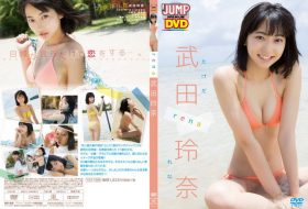 武田玲奈 WEEKLY YOUNG JUMP PREMIUM DVD 武田玲奈