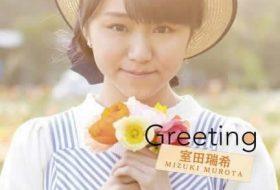 室田瑞希 Greeting ~室田瑞希~