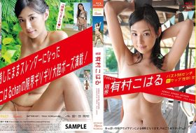 [IMPTOB-007] Koharu Arimura 有村こはる – 限界