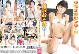 [CLSC-034] Otoha Hanasawa 花沢おとは – クラスのセンター!!! 2