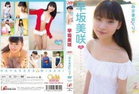 [EICCB-053] Hayasaka Misaki 早坂美咲 – みさきめぐり