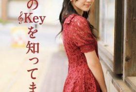[EPBE-5472] Airi Suzuki 鈴木愛理 – 私のKeyを知ってますか