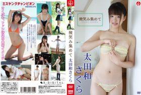 SBVD-0407 微笑み集めて 太田和さくら