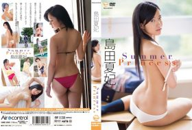 OME-283 Summer Princess 島田夏妃