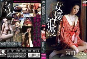 REVV-0003 女優浪漫 日比谷バーレスク 冨田じゅん R-18