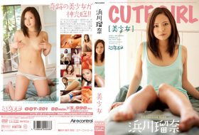 OQT-201 美少女 浜川瑠奈
