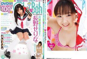 Chu-Boh チューボー vol.36