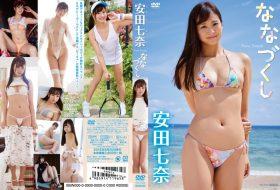 TSDS-42328 ななづくし 安田七奈