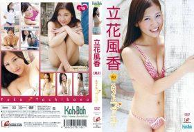 [EICKB-015] 立花風香 Fuka Tachibana – スマイルフォーユー