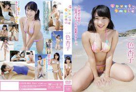 [LOSM-004] Kyoko Isshiki 一色杏子 – ラブリースマイル 2