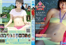 芹沢南 必要なのは唐揚げとギュウ乳 ミスアテナ 2012年 Vol.1