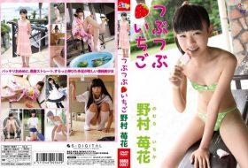 SBKD-0087 つぶつぶいちご 野村苺花