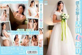 EHM-0002 僕のお嫁さんは古川いおり