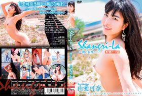 NTOX-0002 Shangri-La ~裸の女神~ 由愛可奈