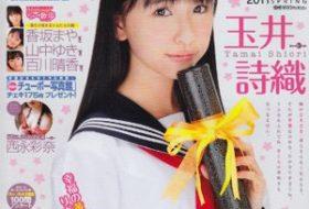 Chu-Boh vol.42 中学生オンリー! 玉井詩織 真野しずく 立花風香