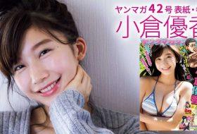 昨年の夏、ティーンビキニの小倉優香さん!