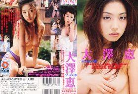 BHD17-14 うたかたの恋 美少女EROS恋写館 VOLUME 101 大澤恵
