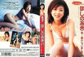 [IADV-1002] Aki Hoshino i am…ほしのあき ~私…跳んじゃいました~