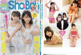 Sho-Boh vol.26 木村葉月 小川ゆきの 岡詩乃
