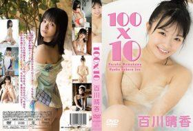 [Shining-DV-14] Haruka Momokawa 百川晴香 – 100×10 Hyaku Kakeru Juu