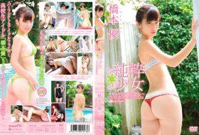 JSSJ-057 純粋少女~ピュアな天使の恋心~ 橋本優