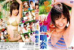 [LPFD-114] Akina Minami 南明奈 – 夢雲(ゆめぐも) 〜お仕事ですよアッキーナ!〜