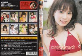 [PCBP-51015] Shoko Nakagawa 中川翔子 – Cutie attack