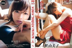 [BV-11093] Yumiko Shaku 釈由美子 – Final Beauty