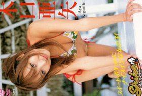 [BKDV-00154] Aya Kiguchi 木口亜矢 First Kiss ストライク!!!